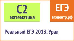 Решение С2 по математике, реальный ЕГЭ 2013, Урал