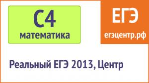Решение С4 по математике, реальный ЕГЭ 2013, Центр