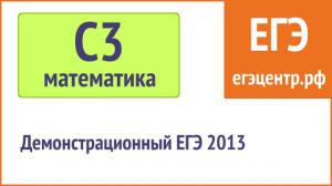 Решение С3 по математике. Демонстрационный ЕГЭ 2013