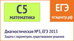 Решение С5 по математике (2). Диагностическая 3, ЕГЭ 2013