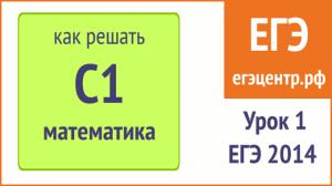 Как решать С1. Урок 1. ЕГЭ по математике 2014
