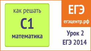 Как решать С1. Урок 2. ЕГЭ по математике 2014