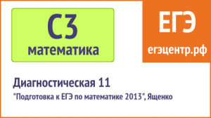 Простое решение C3 по математике. Ященко 2013, диагностическая 11