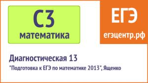 Простое решение C3 по математике. Ященко 2013, диагностическая 13